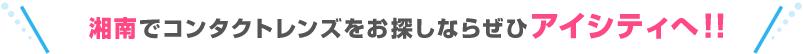 湘南・藤沢でコンタクトレンズをお探しならぜひアイシティへ!!