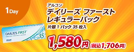 1Day アルコン デイリーズ ファースト レギュラーパック 1,580円(税込1,706円)