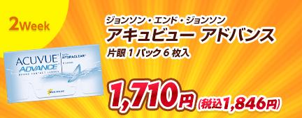 2Week ジョンソン・エンド・ジョンソン アキュビュー アドバンス 1,710円(税込1,846円)