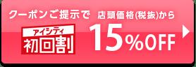 クーポンご提示で店頭価格(税抜)から15%OFF