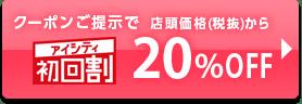 クーポンご提示で店頭価格(税抜)から20%OFF