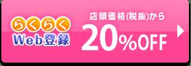 店頭価格(税抜)から20%OFF