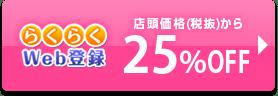 店頭価格(税抜)から25%OFF