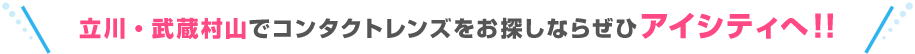 立川・武蔵村山でコンタクトレンズをお探しならぜひアイシティへ!!