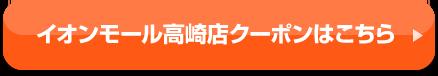 イオンモール高崎店クーポンはこちら