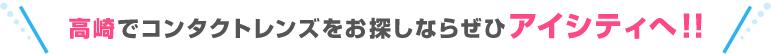 高崎でコンタクトレンズをお探しならぜひアイシティへ!!