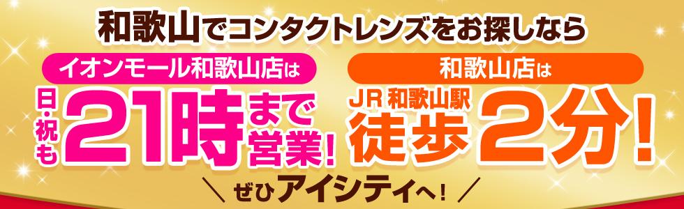 和歌山でコンタクトレンズをお探しなら イオンモール和歌山店は日・祝も21時まで営業! 和歌山店はJR和歌山駅徒歩2分!ぜひアイシティへ!