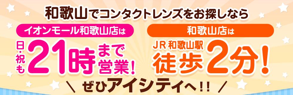イオンモール和歌山店は日・祝も21時まで営業!和歌山店はJR和歌山駅徒歩2分!和歌山でコンタクトレンズをお探しならぜひアイシティへ!