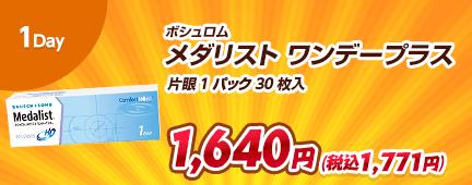 1Day ボシュロム メダリスト ワンデープラス 1,640円(税込1,771円)