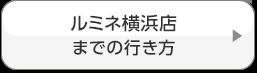 ルミネ横浜店までの行き方