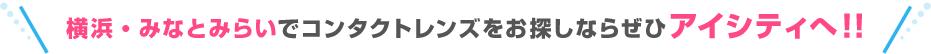横浜・みなとみらいでコンタクトレンズをお探しならぜひアイシティへ!!