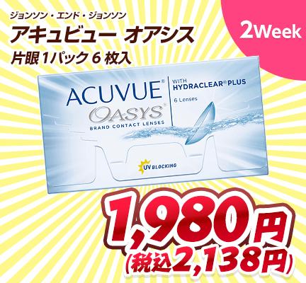 1Day シード アイコフレ ワンデー UV  1箱10枚入 1,000円(税込1,080円)