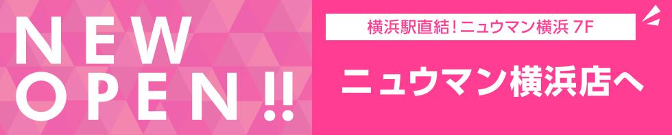 NEWOPEN!! 横浜駅直結! ニュウマン横浜7F ニュウマン横浜店へ