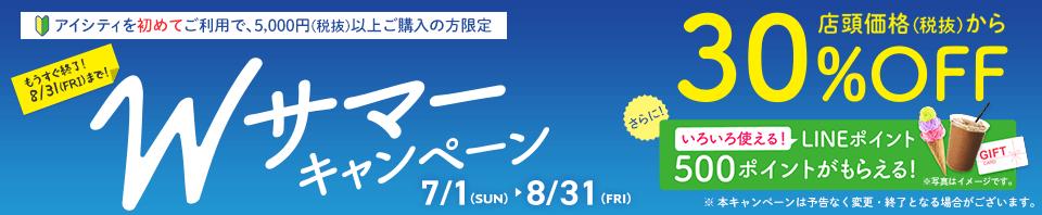 【期間限定】Wサマーキャンペーン実施中!