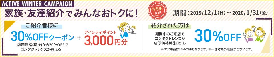 家族・友達紹介でみんなおトクに!期間:2019/12/1(日)~2020/1/31(金)