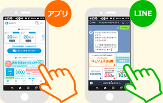 アイシティアプリへログイン後のTOPページ、またはLINEのメニューから「ほしいとき便」のボタンをタップ
