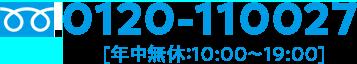 0120-110027 [年中無休:10:00~19:00]