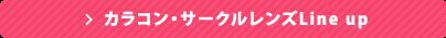 カラコン・サークルレンズLineup
