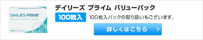 デイリーズ プライム バリューパック 100枚入パックの取り扱いもございます。詳しくはこちら