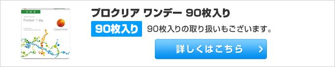 プロクリア ワンデー 90枚入り 90枚入りの取り扱いもございます。詳しくはこちら