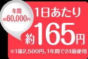 1日あたり約165円年間約60,000円 ※1箱2,500円、毎日使用のケース、1年間で24箱使用