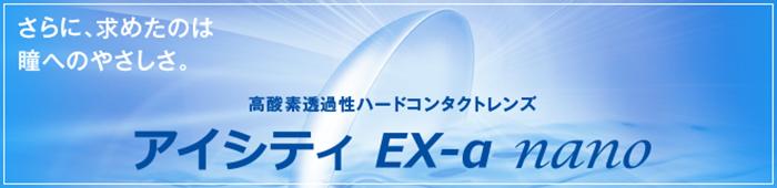 さらに、求めたのは瞳へのやさしさ。 高酸素透過性ハードコンタクトレンズ アイシティ EX-a nano