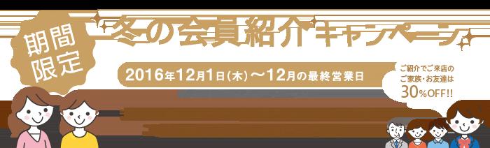 期間限定 冬の会員紹介キャンペーン 2016年12月1日(木)~12月の最終営業日 まだアイシティをご利用されたことのないご家族・お友達をご紹介下さい。 ご紹介でご来店のご家族・お友達は30%OFF!