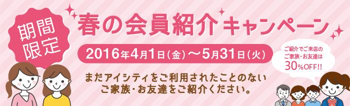 期間限定 春の会員紹介キャンペーン 2016年4月1日(金)~5月31日(火)