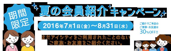 期間限定 夏の会員紹介キャンペーン 2016年7月1日(金)~8月31日(水)