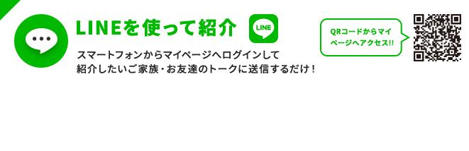LINEを使って紹介 スマートフォンからマイページへログインして 紹介したいご家族・お友達のトークに送信するだけ! QRコードからマイページへアクセス!!