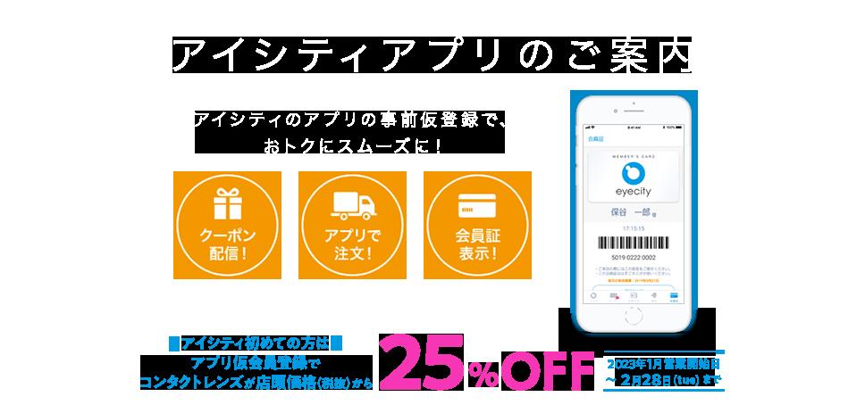 アイシティアプリのご案内アイシティのアプリがさらに使いやすく生まれ変わりました!アイシティでのお買い物を、もっとスマートに
