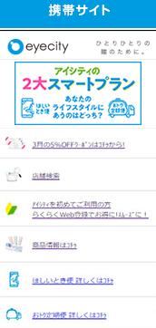 携帯サイト画面イメージ