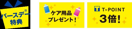 バースデー特典※ ケア用品プレゼント!T-POINT3倍!