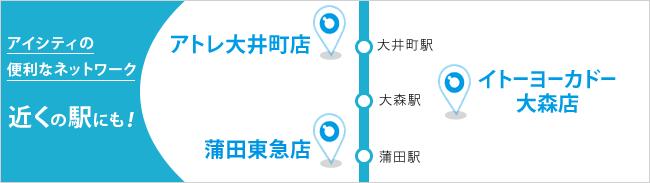 イトーヨーカドー大森店・アトレ大井町店・蒲田東急店