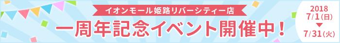 2018/7/1(日)~7/31(火)イオンモール姫路リバーシティー店一周年記念イベント開催中!