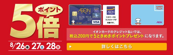 イオンカードのクレジット払いでは、税込200円で5ときめきポイントプレゼントになります。