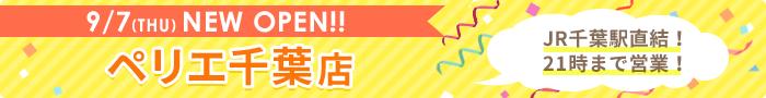 ペリエ千葉店 9/7(THU) NEW OPEN!! JR千葉駅直結!21時まで営業!