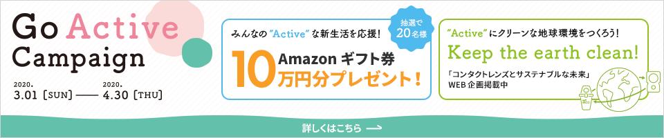 Go Active Campaign