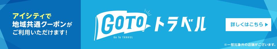 アイシティで地域共通クーポンがご利用いただけます!GOTOトラベル Go To TRAVEL 詳しくはこちら ※一部対象外の店舗がございます。