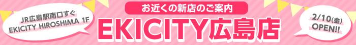 お近くの新店のご案内 EKICITY広島店 JR広島駅南口すぐ EKICITY HIROSHIMA 1F 2/10(金)OPEN!!