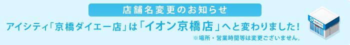店舗名変更のお知らせ アイシティ「京橋ダイエー店」は「イオン京橋店」へと変わりました!