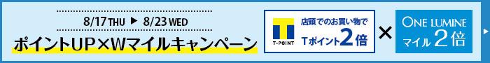 【ルミネ8店舗】ポイントUP×Wマイルキャンペーン!