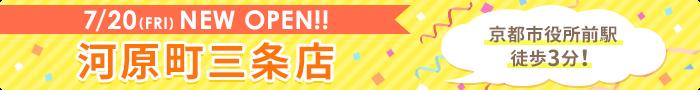 7/20(FRI)NEW OPEN!! 河原町三条店 京都市役所前駅徒歩3分!