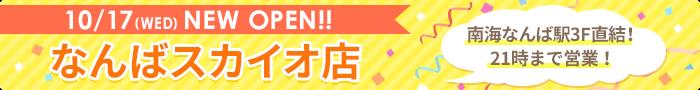 10/17(WED)NEW OPEN!! なんばスカイオ店 南海なんば駅3F直結!21時まで営業!
