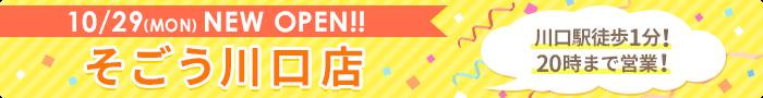 10/29(MON)NEW OPEN!! そごう川口店 川口駅徒歩1分!20時まで営業!