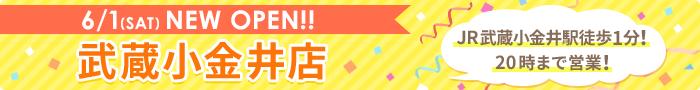 6/1(WED)NEW OPEN!! 武蔵小金井店 JR武蔵小金井駅徒歩1分!20時まで営業!