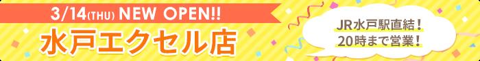 3/14(THU)NEW OPEN!! 水戸エクセル店 JR水戸駅直結!20時まで営業!