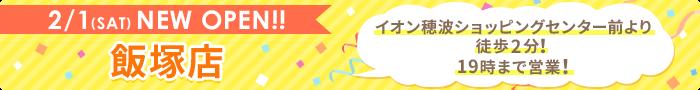 2/1(SAT)NEW OPEN!! 飯塚店 イオン穂波ショッピングセンター前より徒歩2分!19時まで営業!