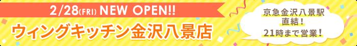 2/28(FRI)NEW OPEN!! ウィングキッチン金沢八景店 京急金沢八景駅 直結!21時まで営業!