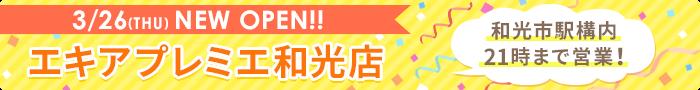 3/26(THU)NEW OPEN!! エキアプレミエ和光店 和光市駅構内21時まで営業!